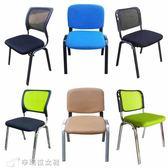 辦公椅椅會議椅網布椅子培訓椅員工椅麻將椅子職 YXS辛瑞拉