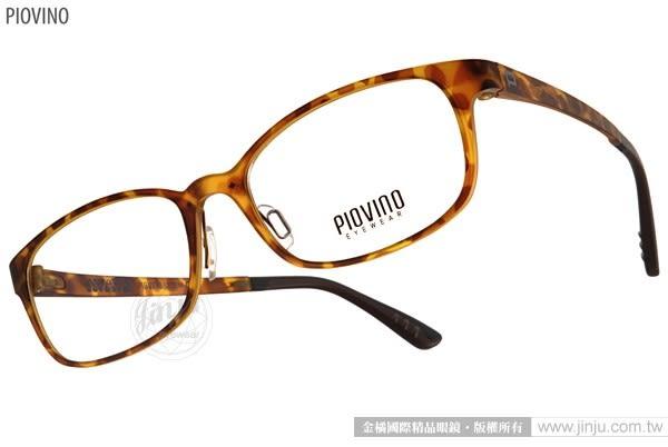 PIOVINO 光學眼鏡 PVIN3004 C09 (琥珀) 林依晨代言 記憶塑鋼小框款  # 金橘眼鏡