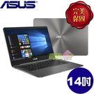 ASUS UX430UN-0101A8250U ◤刷卡◢ 14吋ZenBook (i5-8250U/8G/512G SSD/Nvidia MX 150 2G) 石英灰