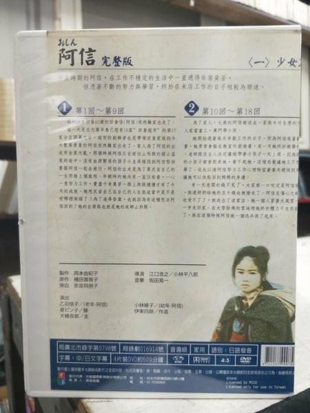 挖寶二手片-S75-060-正版DVD-日劇【阿信 完整版 全1-7部31碟 日語】-僅此一套