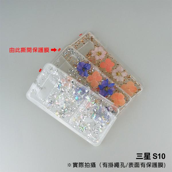 三星 S10 SM-G973 金箔 花瓣 乾燥花 保護殼 手機殼 防摔 透明 保護套 閃耀 網美推薦 手機套