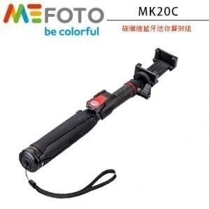 Mefoto MK20C 碳纖維自拍神器 附藍芽遙控器+手機夾+GOPRO轉接頭 (公司貨)