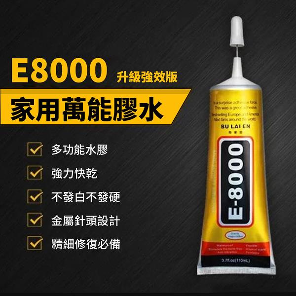 超強E8000家用超黏萬能膠水 強力膠 萬用膠 水性膠 25ml 【BA0133】