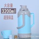 熱水瓶家用塑料暖壺大容量保溫壺玻璃內膽開水瓶學生用保溫瓶大號 艾莎嚴選