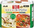 【京之物語】日本Asahi雞肉&蘑菇豆乳超低卡路里斷食代餐粥(五包入)日本代購