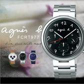 【人文行旅】Agnes b. | 法國簡約雅痞 FCRT977 簡約時尚腕錶
