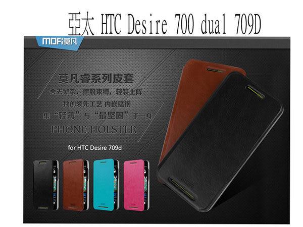 ~斯瑪峰數位~MOFI 莫凡 亞太 HTC Desire 700 dual 709D 睿系列側翻可立皮套 硬殼 防水皮套