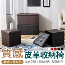 《長方形款!堅固耐用》皮革收納椅 收納椅 收納箱 置物箱 小椅子 收納盒 收納 椅子 椅凳