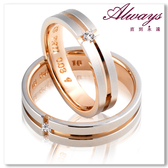 Always日本鉑金戒+18K 最愛系列 結婚戒 對戒