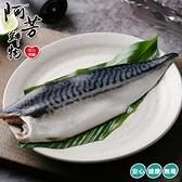 【阿芳鮮物】挪威薄鹽鯖魚(180g/包)