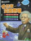 【書寶二手書T6/少年童書_YHE】夢想家愛因斯坦_共3本合售_宋恩英