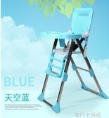 多功能兒童餐椅便攜可折疊 寶寶餐椅子 嬰兒吃飯bb凳 酒店 可調節QM 依凡卡時尚