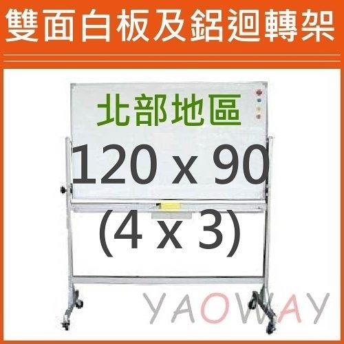 【耀偉】雙面白板及鋁迴轉架120*90 (4X3尺)【僅配送台北地區】
