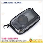 Tamrac Nagano 0.4L 配件包 相機配件包 外掛包 萬用小包 輕便隨身包 適用記憶卡 電池等 公司貨