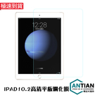 平板鋼化膜 iPad 8 10.2 Ai...