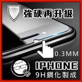 [Q哥] iPhone 玻璃保護貼【實摔影片+現貨】A01 9H硬度鋼化ix i8/7/7 Plus/4/4s/5/5s/6/6+plus/6s/6s+/SE