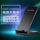 Fast Charge 無線充電座 橫充 直充 無線充電 手機架 iPhone X XS Max XR i8 S8 無線充電手機座