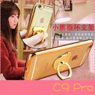 【萌萌噠】三星 Galaxy C9 Pro (C9000) 奢華電鍍透明軟殼+小熊支架組合款 全包軟殼 手機殼 手機套