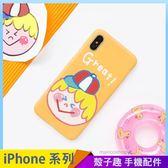 橘子男孩 iPhone iX i7 i8 i6 i6s plus 手機殼 棒球帽少男 保護殼保護套 防摔軟殼