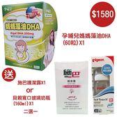【孕哺兒】媽媽藻油DHA(60粒)X1 送 施巴護潔露X1/貝親寬口玻璃奶瓶X1  二選一