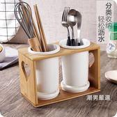 餐具架 日式雙筒陶瓷筷子筒楠竹架 廚房餐具勺子筷子收納架餐具籠 一色可選