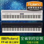小叮噹的店-Roland FP-60 電鋼琴  數位鋼琴 公司貨