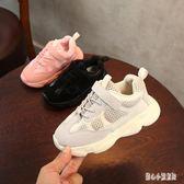 女童運動鞋 透氣網鞋兒童運動鞋秋韓版跑步鞋椰子鞋女童鞋單鞋 nm14557【甜心小妮童裝】