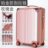 行李箱 鋁框拉桿箱 萬向輪女旅行箱男 20/22寸密碼箱 登機箱