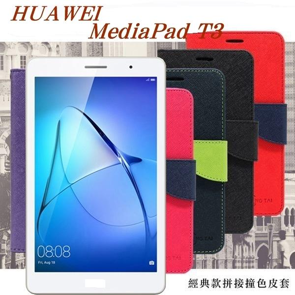 【愛瘋潮】HUAWEI MediaPad T3 10吋 經典書本雙色磁釦側翻可站立皮套 平板保護套