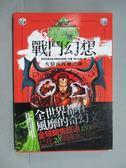 【書寶二手書T8/一般小說_KLA】戰鬥幻想:火燄山的魔法師_史帝夫傑克森