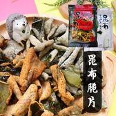 良澔 現貨 海之物語 昆布脆片 (原味/唐辛子) 30g 海苔 米果 餅乾 米餅