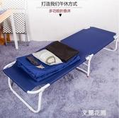 折疊床午休床辦公室便攜陪護床簡易床行軍床成人兒童單人床午睡床QM『艾麗花園』