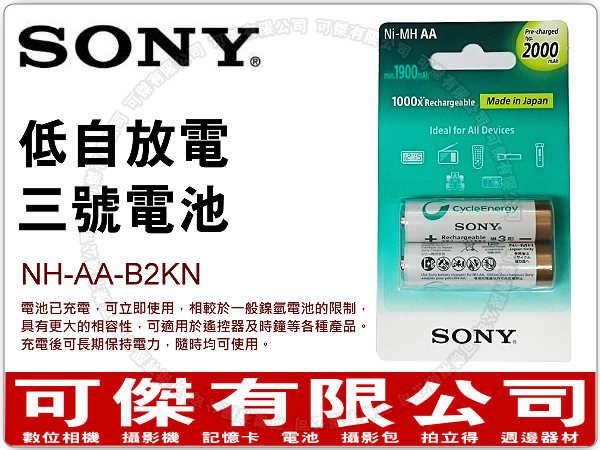 可傑  SONY 低自放電3號電池 NH-AA-B2KN  充電電池  安全又環保 ( 2入裝 )