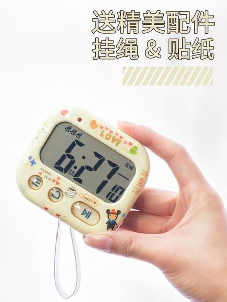 計時器提醒器學生可愛時間管理器考研計時器靜音倒計時震動鬧鐘  降價兩天