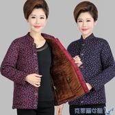 奶奶裝秋冬裝棉衣女中老年人棉襖媽媽駝絨棉服70歲60老人衣服外套 快速出貨