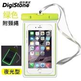 DigiStone 手機防水袋 保護套/可觸控(夜螢光型)通用5.9吋以下手機-全透明-綠x1★夜螢光型★免運費★