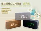 【03061】 長方形 復古LED電子木...