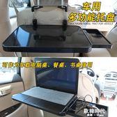 第三代車載電腦桌子 汽車用摺疊小桌板筆記本 IPAD支架 餐桌 歐韓時代
