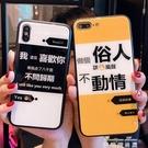 蘋果X/XS/max手機殼iPhone6splus個性玻璃7plus抖音8plus潮牌i6p 麥琪精品屋