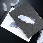 蘋果平板保護套新iPadair2平板超薄新款9.7寸單根羽毛 JD5366【KIKIKOKO】
