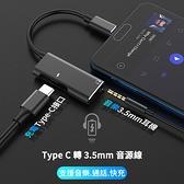 ▼Type-C to 3.5mm 充電式音源線 音源轉接線 二合一轉接器 聽歌 通話 快充 轉換器 耳機轉接頭 音頻線