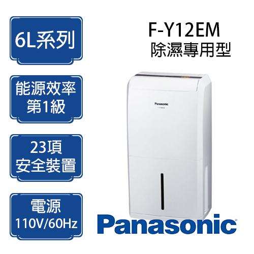 Panasonic 國際牌 6公升 除濕機 F-Y12EM ※適用坪數:8坪(25m²)內