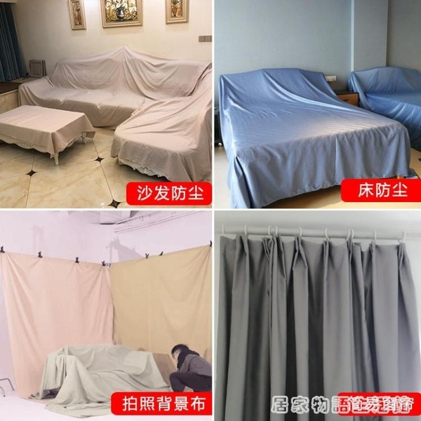防塵布遮蓋布家用沙發遮塵布家具遮灰布面料純色布頭布料清倉處理 聖誕節全館免運