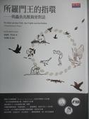 【書寶二手書T3/動植物_KDP】所羅門王的指環-與蟲魚鳥獸親密對話_勞倫茲 , 遊復熙