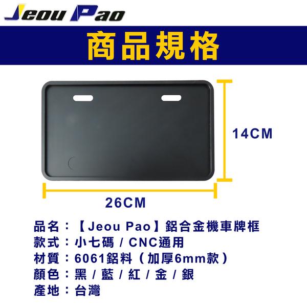 【JP RACING】Jeou Pao小七碼鋁合金機車牌框CNC通用-加厚款(GOGORO/YAMAHA/電動車/汽油車皆適用)