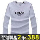 任選2件388長袖T恤韓版夢想字母印花圓領長袖T恤【09B1291】