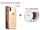 【刷卡分期】IPXS 256G 5.8吋限量送無線充電組 / Apple iPhone XS 256GB 新一代神經網路引擎 IP68 防水防塵