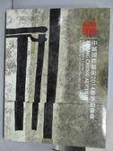 【書寶二手書T7/收藏_QAD】ZhongCheng_Modern and Contemporary Art_2014/