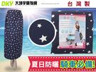 G-521 台灣製 星星遮陽裙 防風防曬 防走光 工作裙