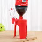 雪碧可樂倒置飲水器飲料器抽水器飲料瓶開關飲用器倒置飲水機 初色家居館